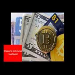 Форум биткоин краны-3